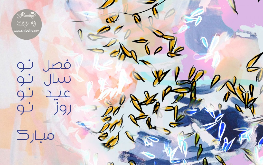 Eid-mobarak-95_chioche