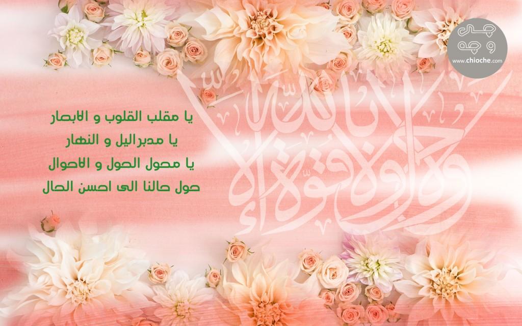 Eid-mobarak_chioche