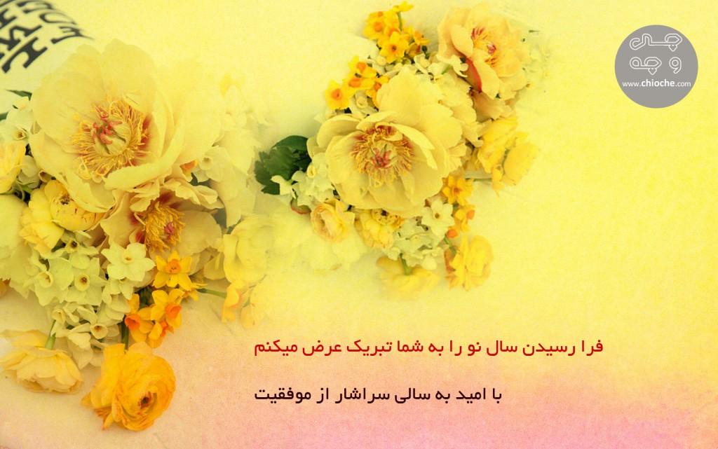 Norouz-Mobarak-95_chioche