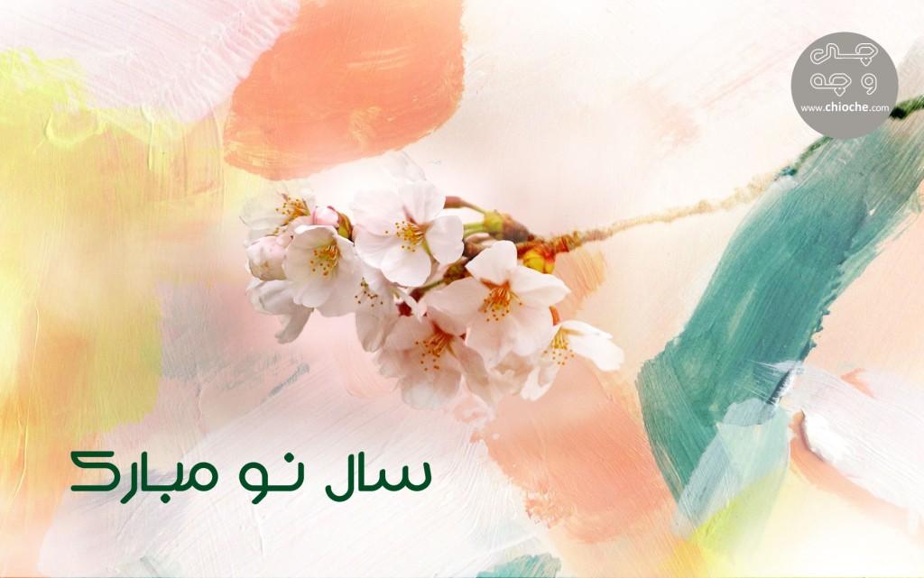sale-no-mobarak-95_chioche