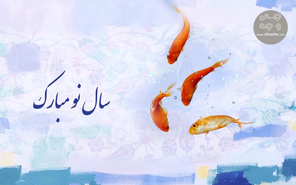 sale-no--mobarak-95_chioche