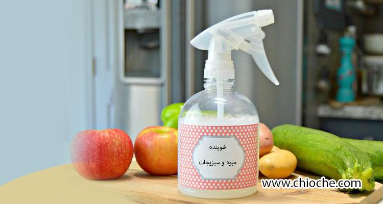 شستشوی بهینه میوه و سبزیجات با شوینده طبیعی به جای استفاده از مایع ظرفشویی و شوینده های شیمیایی